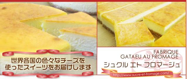 世界各国の色々なチーズを使ったスイーツをお届けします