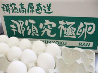 那須究極卵