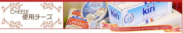 使用チーズ